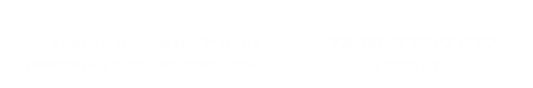 מכון ניופלד ישראל